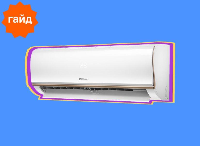Как выбрать кондиционер в квартиру и перестать изнывать от жары