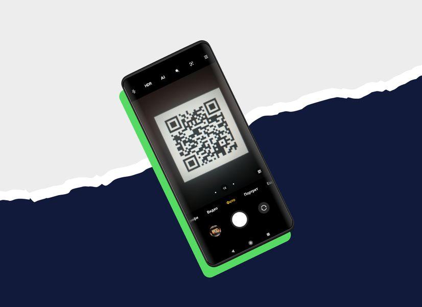 Как сканировать QR-код со смартфона